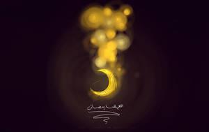 Ramadan by Reemma3ali