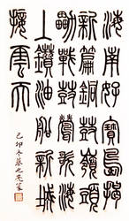 Chinese Calligraphy Ancient Style by Geotjakra