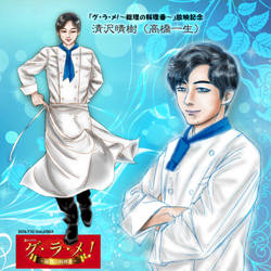 Issei Takahashi as 'GU.RA.ME' Haruki Kiyosawa by noji1203