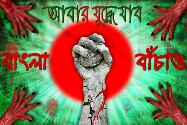 Save Bangla by shuvooshuvroo