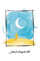 ramadan by bde3