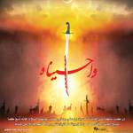Wa 7usinah - Ashora 2008 by JMSoul