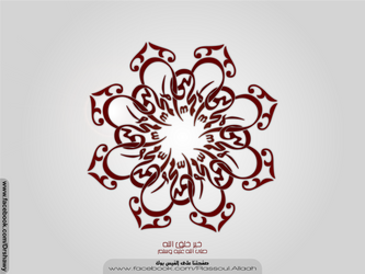 prophet muhammed by Drshawy86