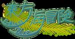 Endless Blue Title Logo by popfan95b