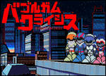 Bubblegum Crisis Title Card by penguintruth