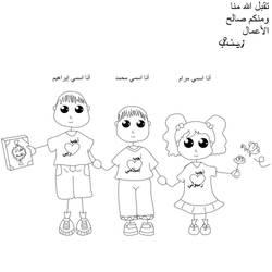 Muslim children by ZainebS