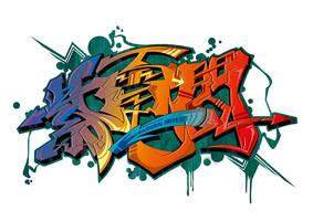 JAPANESE KANJI GRAFFITI SHIDENISSEN by Takihisa