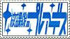 Hokago no Pleiades Fan Stamp by whitenoize