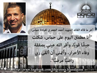 Al-ga'abary by asiaibr