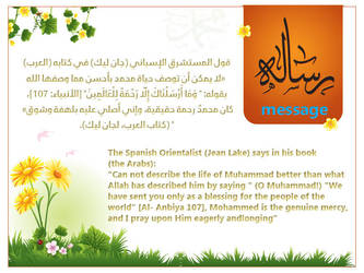 Muhammad is the Messenger of Allah by shaltot