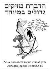 1-800-WEKILLHUMANS (hebrew) by croovman