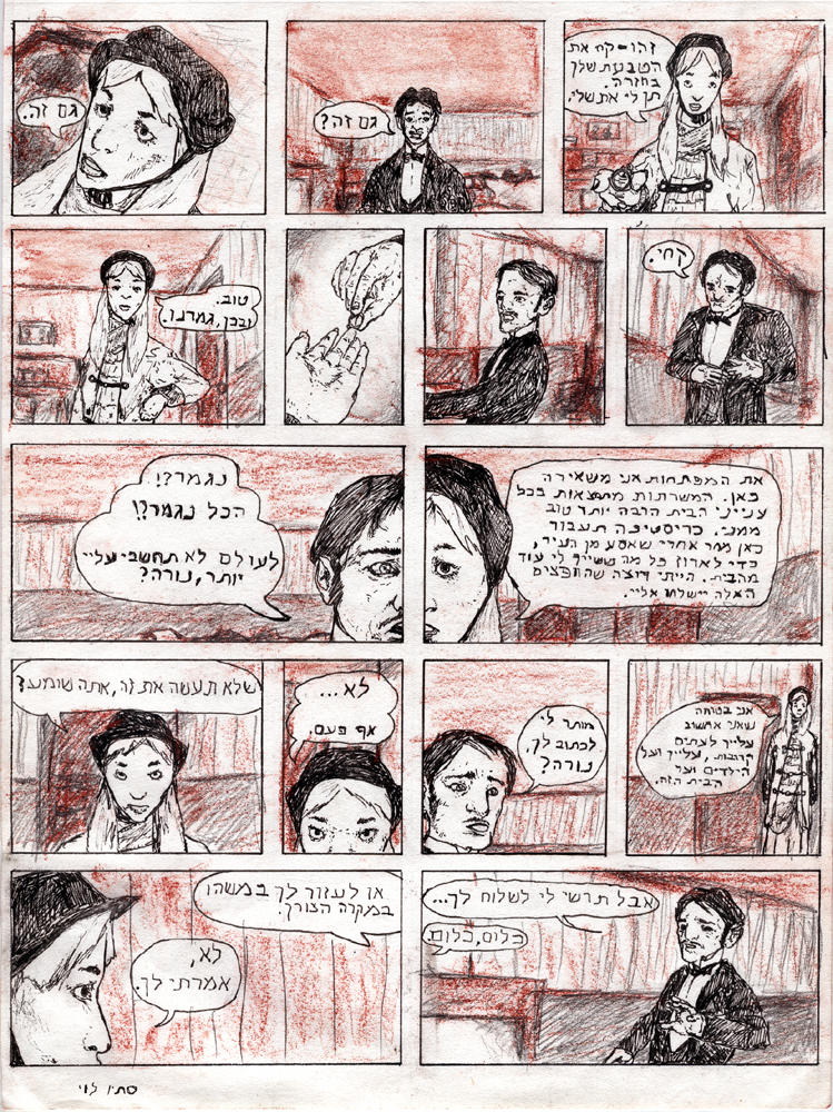 Doll's House page1 by croovman