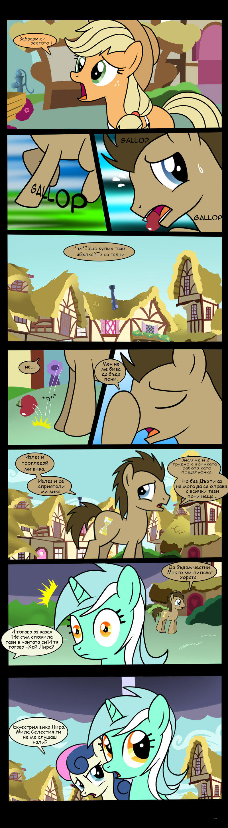 Doctor Whooves Chapter 1 Page 1 by k0k0t0
