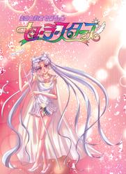 Sailor Cosmos by MoonRamen
