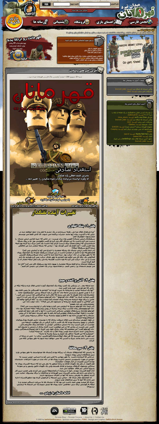 Battlefield Herores - Blog by DaRiOuShJh