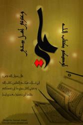 katab allah by almahdi