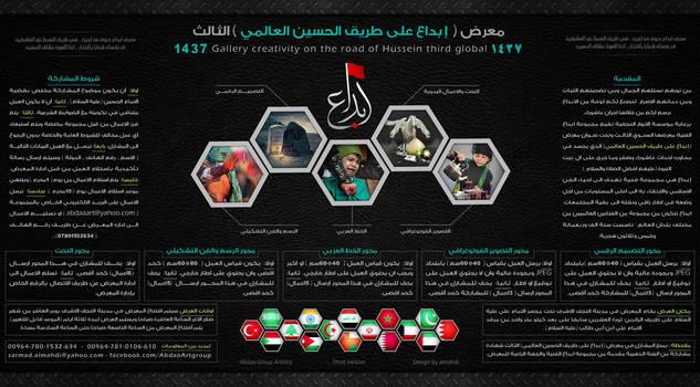 Abdaa Gallery 1437 - 2015 by almahdi