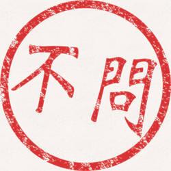 Fumon Stamp by soko-teki