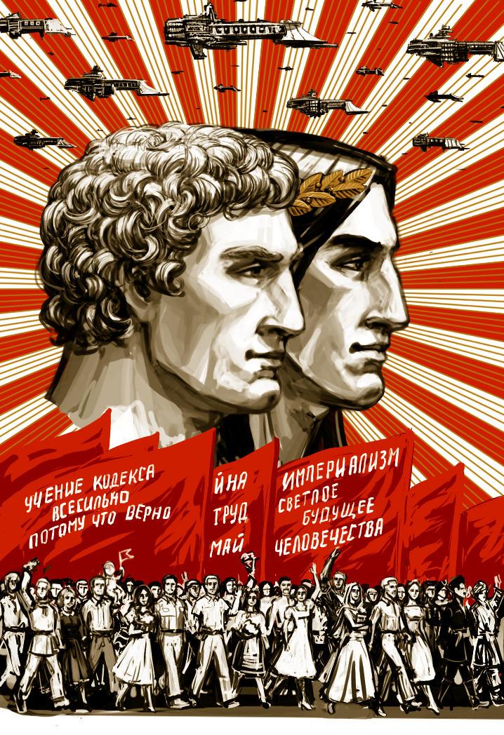 Soviet Imperium of Mankind by LynxC