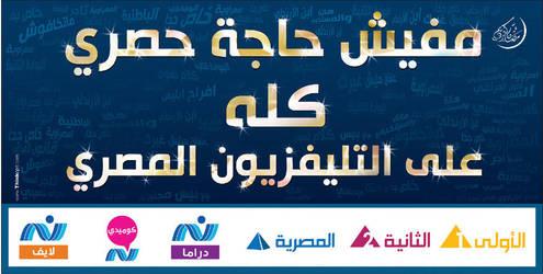 Ramdan Egyptian TV Campaign by Bassemn