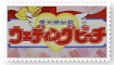 Wedding Peach Stamp by KittyJewelpet78