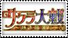 Sakura Wars/Sakura Taisen Stamp by KC-Stamps
