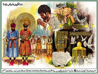 The Five Pillars of Islam by zeshanadeel