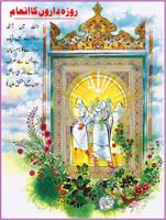 Fasting by zeshanadeel