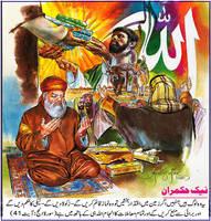 Surah Hajj by zeshanadeel