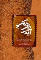 Ayneh Farhang by farshadfgd