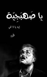 Sohbagia-mob-ms by mo7mdsalama
