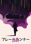 Blade Runner 2049 by shrimpy99