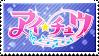 I-CHU [Stamp] by Kagami-Usagi