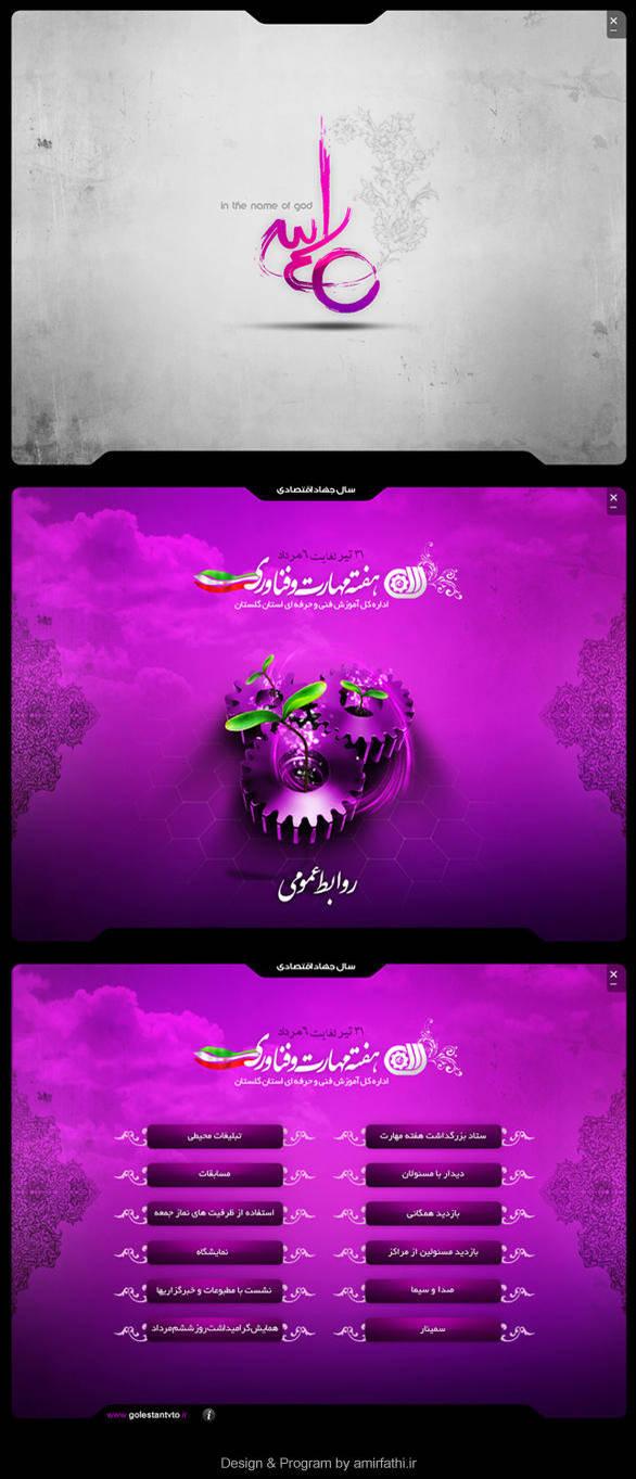 Multimedia Hafte Maharat by amirfathi