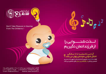 Kids Hearing Poster by amirfathi