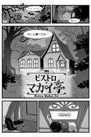 Bistro Makai Tei #1 01 by Daiyou-Uonome