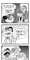Bistro Makai Tei #1 11 by Daiyou-Uonome