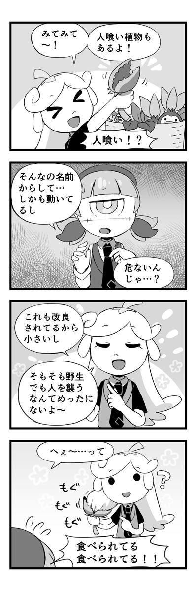 Bistro Makai Tei #3 04 by Daiyou-Uonome