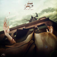 Muslim Bin Aqeel .. | 1434 by Bani-Hashim