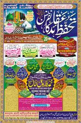Tahaffuz Poster by SameerHabeeb
