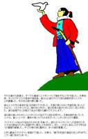 Shiro Hero of Japan by CollectivistComics
