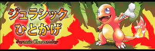 Jurassic Charmander by Cachomon