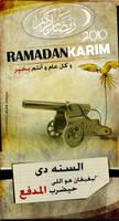 Ramadan Karim by pegasus97