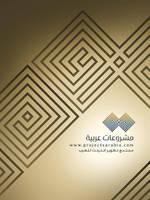 Projects Arabia by hamoud