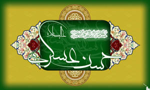 imam hasan asgari a.s by bisimchi-graphic