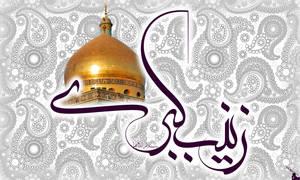 hazrat zainab by bisimchi-graphic