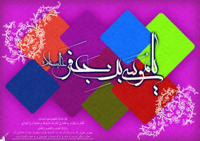 imam musa kazem by bisimchi-graphic