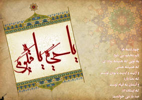 zekr 4shanbe by bisimchi-graphic