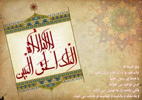zekr 5shanbe by bisimchi-graphic