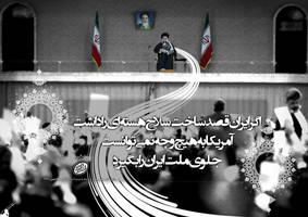 imam khamenei by bisimchi-graphic